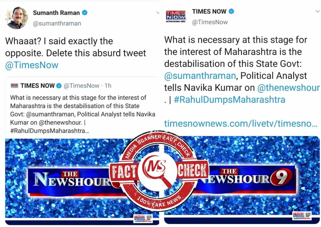 Times Now Fakes it Again, attributes fake quote to Sumant Raman